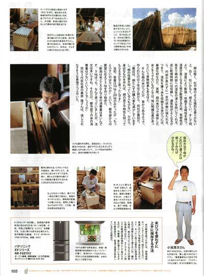 取材記事2
