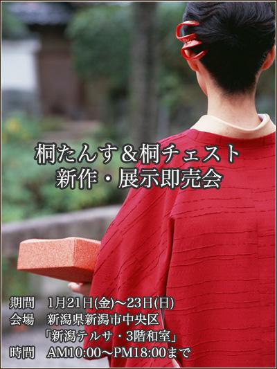桐たんす展示会