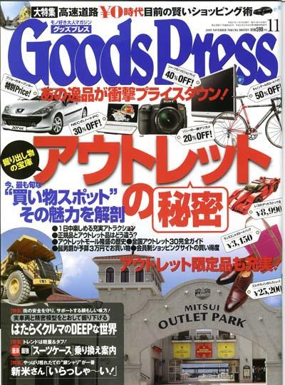 雑誌「Good Press」