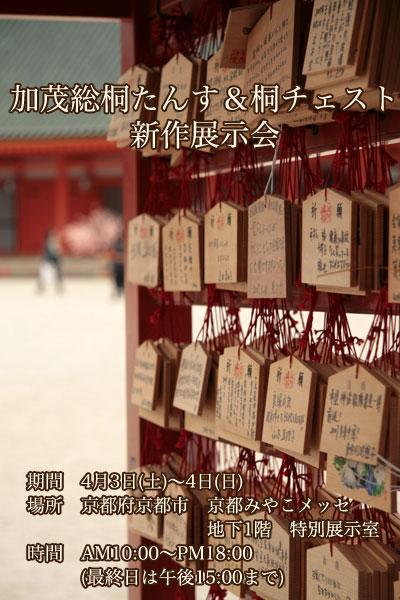 桐の蔵 展示会