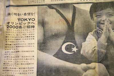 東京オリンピックにご招待