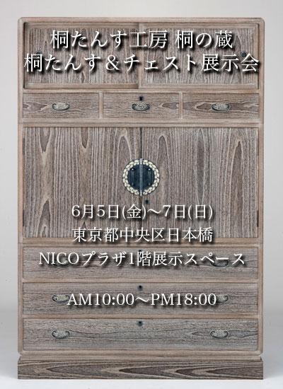 桐たんす 展示会in日本橋