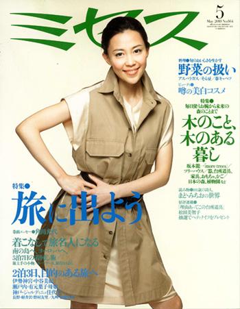 女性雑誌「ミセス」
