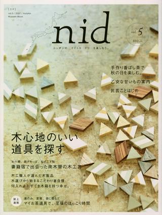 雑誌 nid