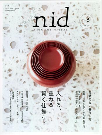 インテリア雑誌「nid」