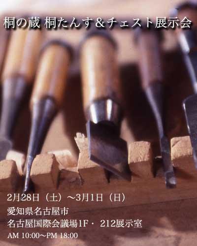 桐たんすの展示会