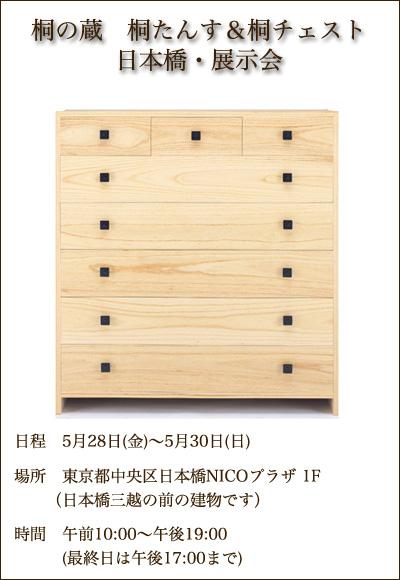 日本橋にて桐たんす展示会